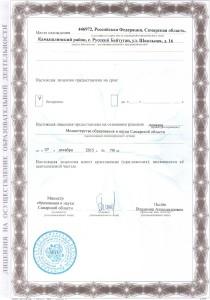 лицензия (а) 2015г.